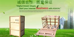 乐好英超客户案例-青岛远兴木业