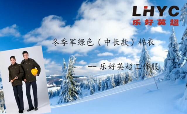 冬季军绿色(中长款)棉衣