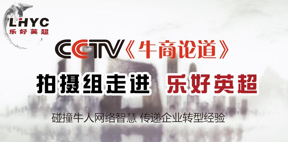 cctv《牛商论道》拍摄组--走进【乐好英超】工作服