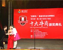 中国电子商务十大牛商评选花落谁家?