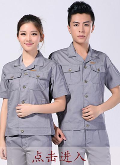2019新款劳保工作服男女夏季短袖工作服 -107A - 乐好英超